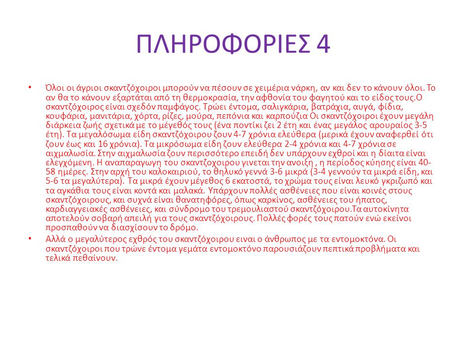 ΠΛΗΡΟΦΟΡΙΕΣ 4