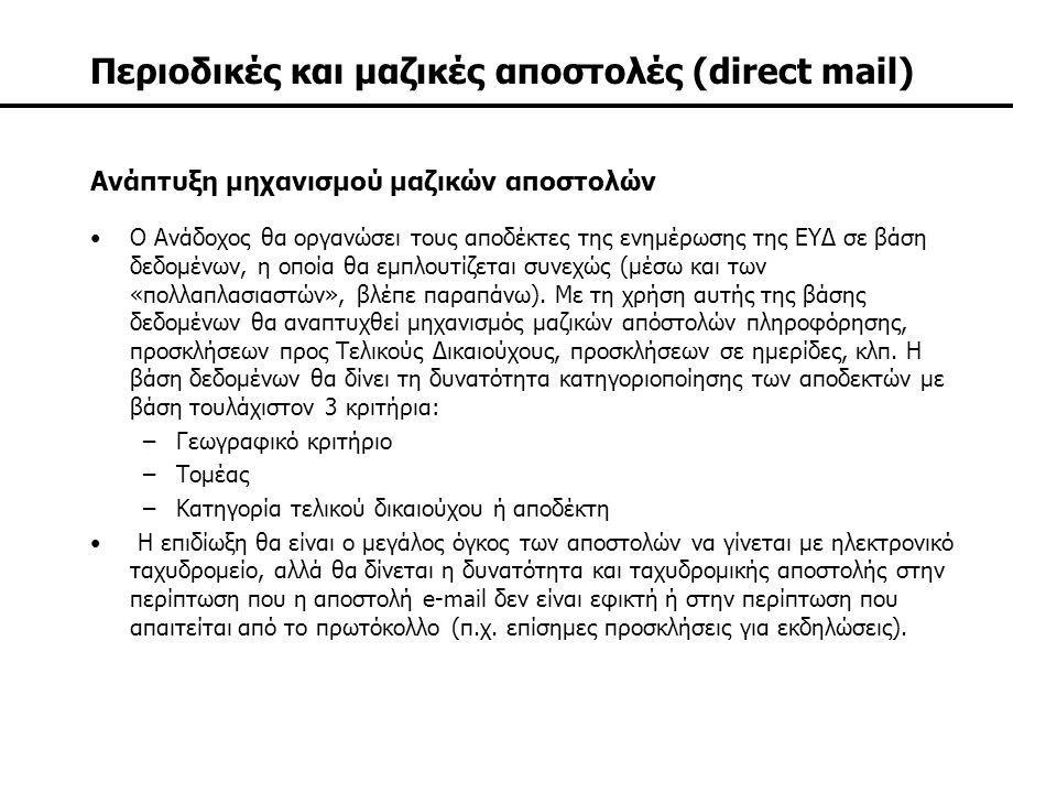 Περιοδικές και μαζικές αποστολές (direct mail)