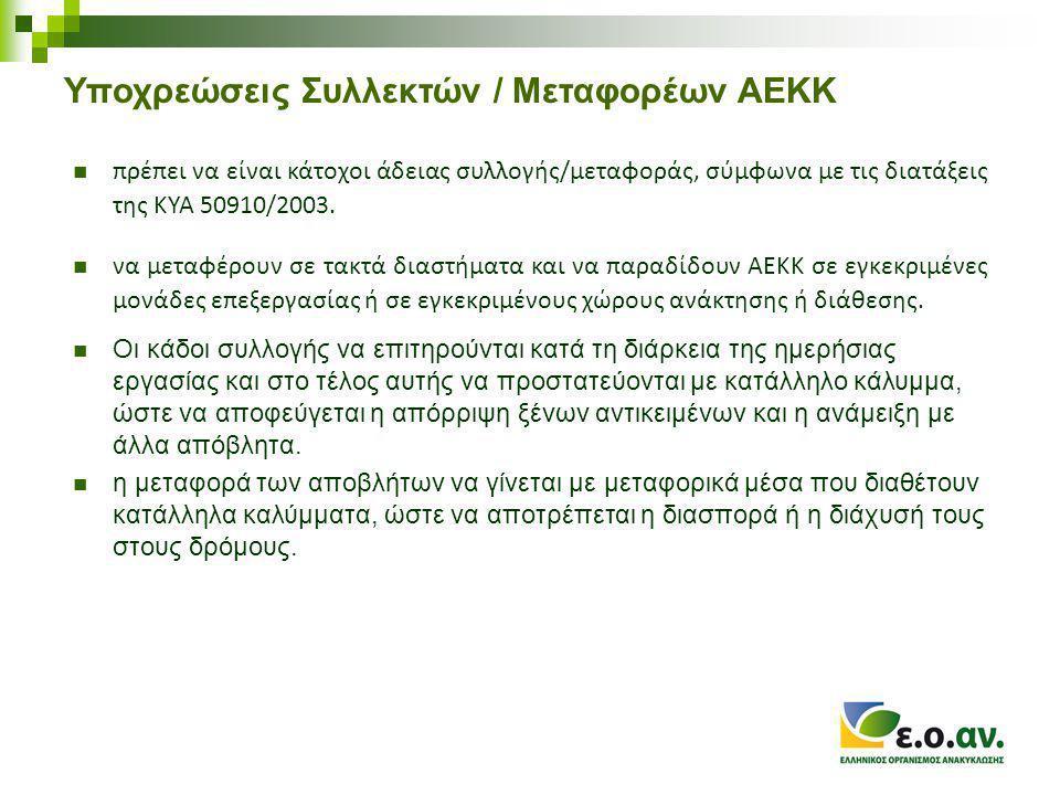 Υποχρεώσεις Συλλεκτών / Μεταφορέων ΑΕΚΚ