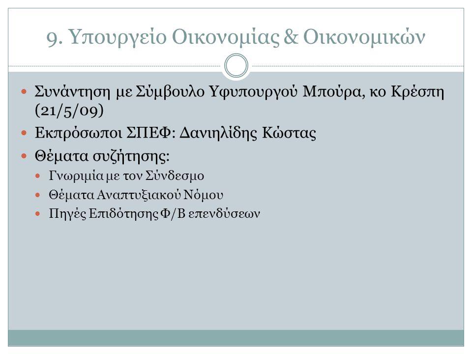 9. Υπουργείο Οικονομίας & Οικονομικών
