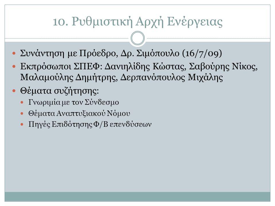 10. Ρυθμιστική Αρχή Ενέργειας