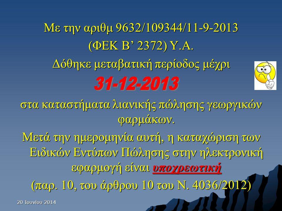 31-12-2013 Με την αριθμ 9632/109344/11-9-2013 (ΦΕΚ Β' 2372) Υ.Α.