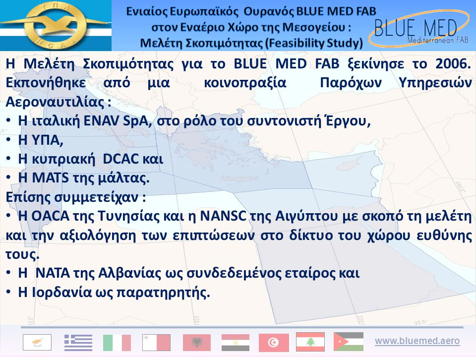 Η ιταλική ENAV SpA, στο ρόλο του συντονιστή Έργου, Η ΥΠΑ,