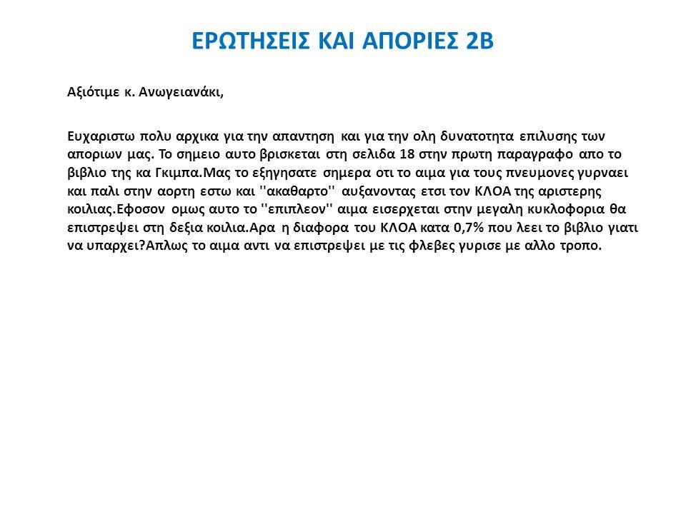 ΕΡΩΤΗΣΕΙΣ ΚΑΙ ΑΠΟΡΙΕΣ 2Β