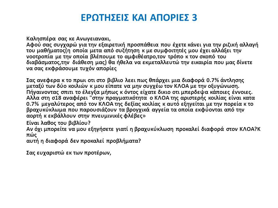 ΕΡΩΤΗΣΕΙΣ ΚΑΙ ΑΠΟΡΙΕΣ 3