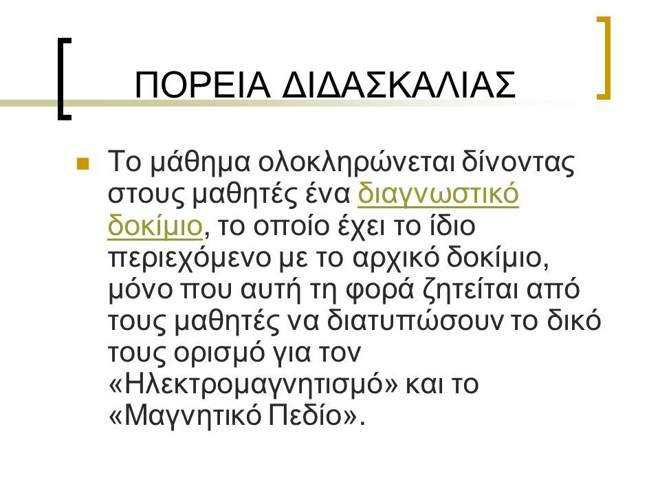 ΠΟΡΕΙΑ ΔΙΔΑΣΚΑΛΙΑΣ