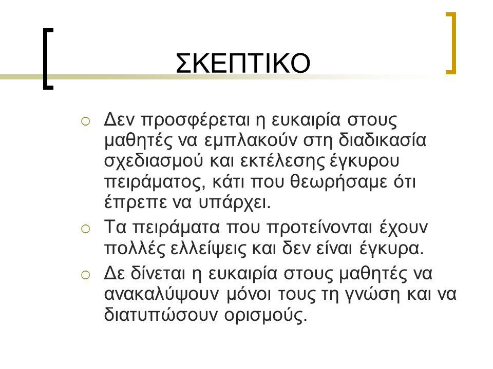 ΣΚΕΠΤΙΚΟ