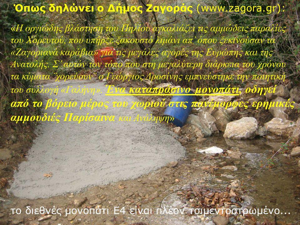 Όπως δηλώνει ο Δήμος Ζαγοράς (www.zagora.gr):