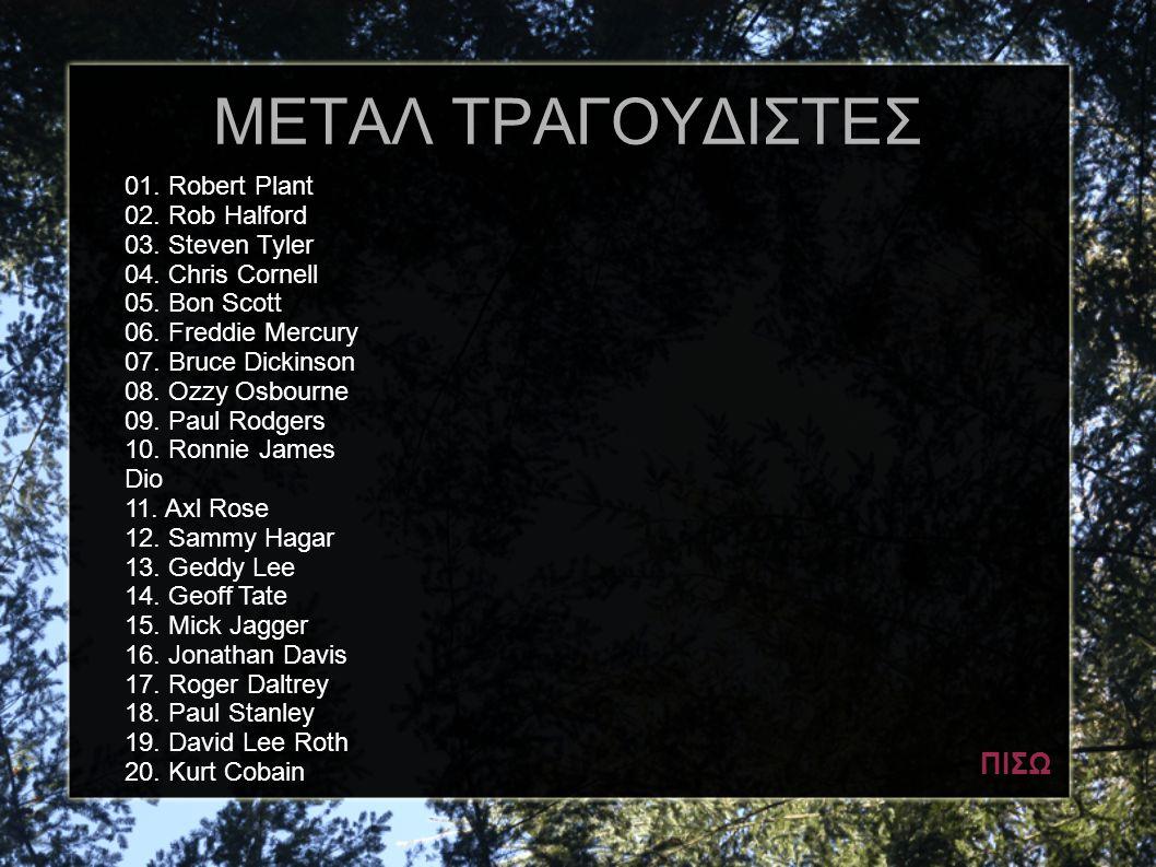 ΜΕΤΑΛ ΤΡΑΓΟΥΔΙΣΤΕΣ ΠΙΣΩ 01. Robert Plant 02. Rob Halford