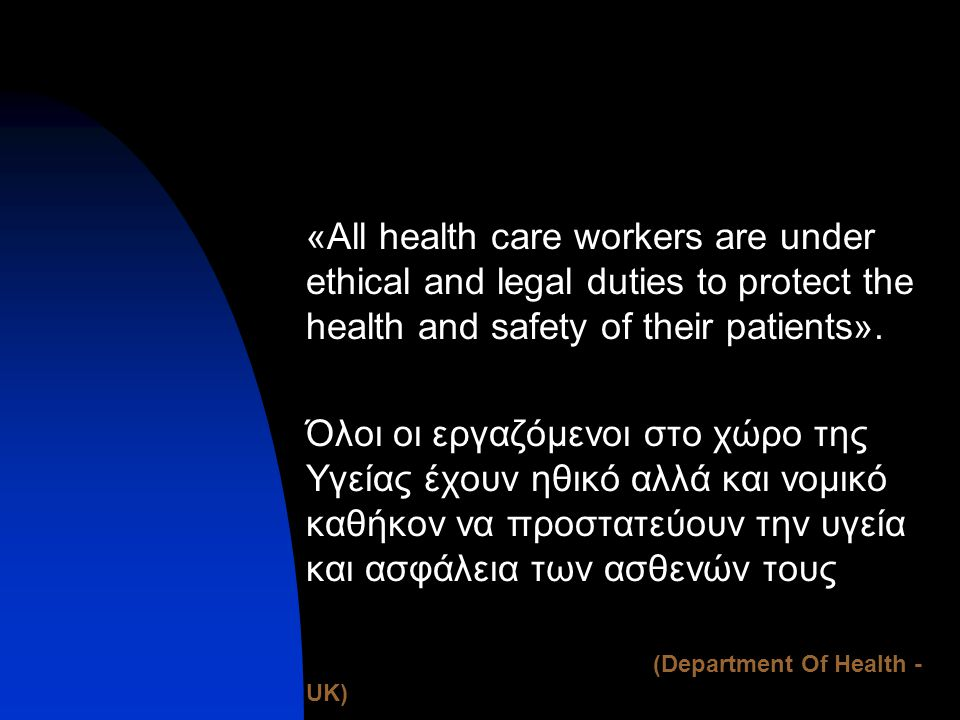 «All health care workers are under ethical and legal duties to protect the health and safety of their patients».