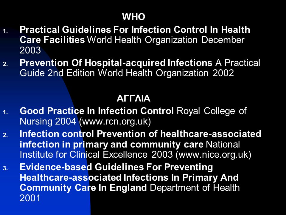WHO Practical Guidelines For Infection Control Ιn Health Care Facilities World Health Organization December 2003.