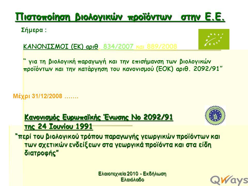Πιστοποίηση βιολογικών προϊόντων στην Ε.Ε.