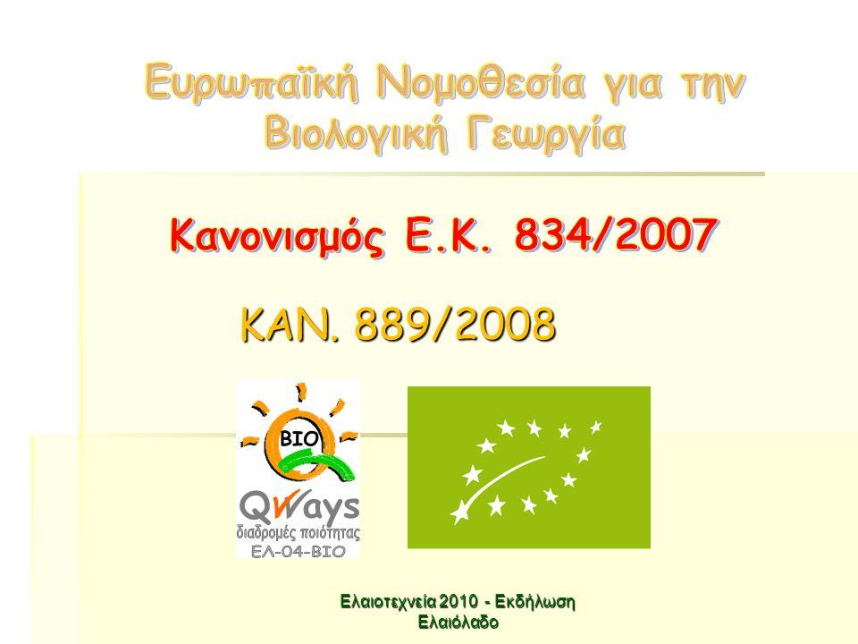 Ευρωπαϊκή Νομοθεσία για την Βιολογική Γεωργία