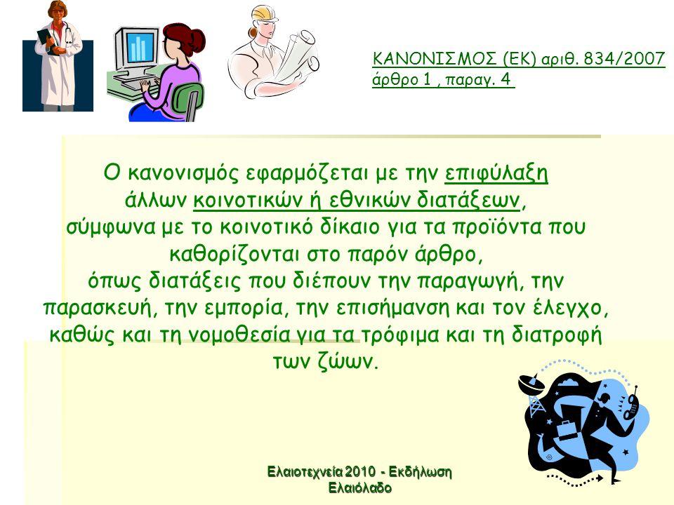 Ελαιοτεχνεία 2010 - Εκδήλωση Ελαιόλαδο
