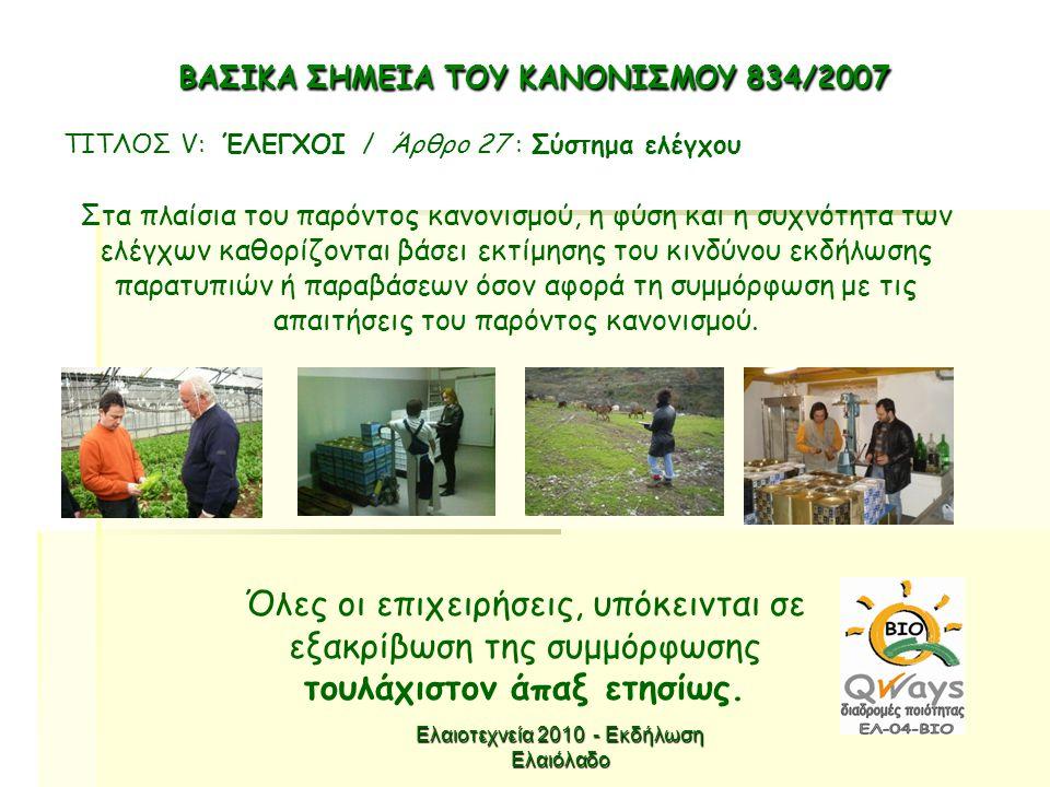 ΒΑΣΙΚΑ ΣΗΜΕΙΑ ΤΟΥ ΚΑΝΟΝΙΣΜΟΥ 834/2007