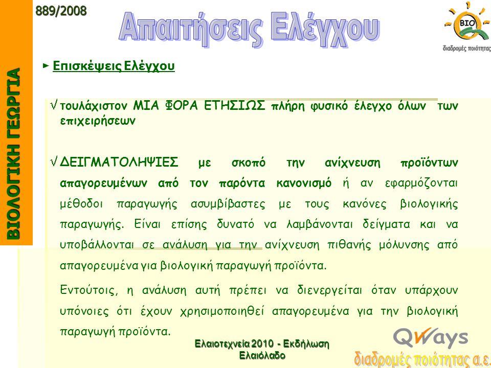 Απαιτήσεις Ελέγχου ΒΙΟΛΟΓΙΚΗ ΓΕΩΡΓΙΑ ΚΑΝ. 889/2008