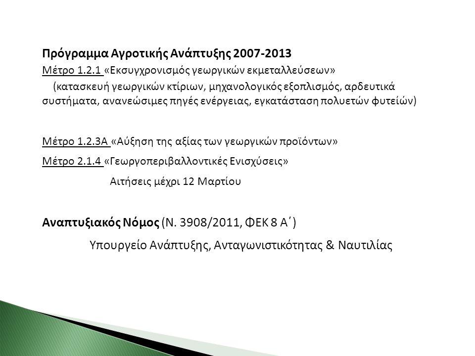 Πρόγραμμα Αγροτικής Ανάπτυξης 2007-2013
