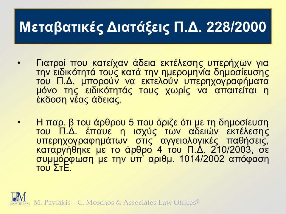 Μεταβατικές Διατάξεις Π.Δ. 228/2000