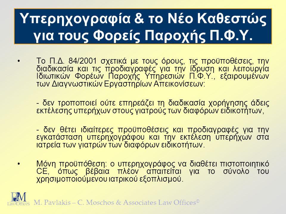 Υπερηχογραφία & το Νέο Καθεστώς για τους Φορείς Παροχής Π.Φ.Υ.