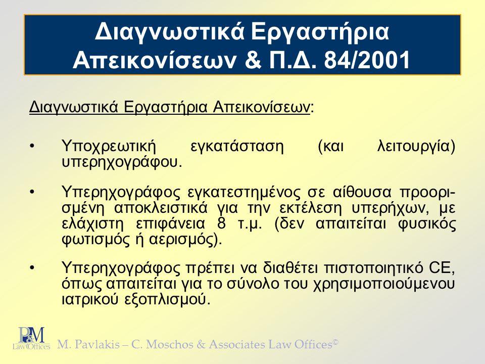 Διαγνωστικά Εργαστήρια Απεικονίσεων & Π.Δ. 84/2001
