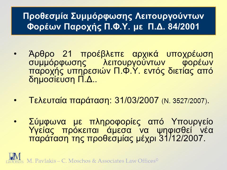 Τελευταία παράταση: 31/03/2007 (Ν. 3527/2007).