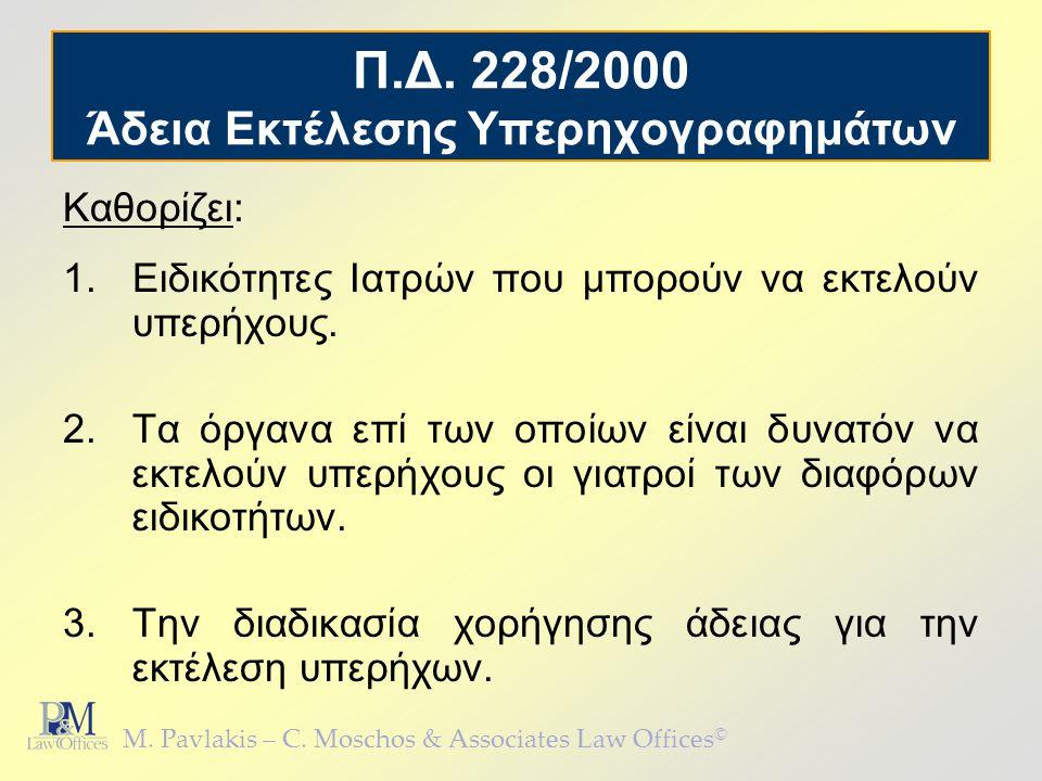 Π.Δ. 228/2000 Άδεια Εκτέλεσης Υπερηχογραφημάτων