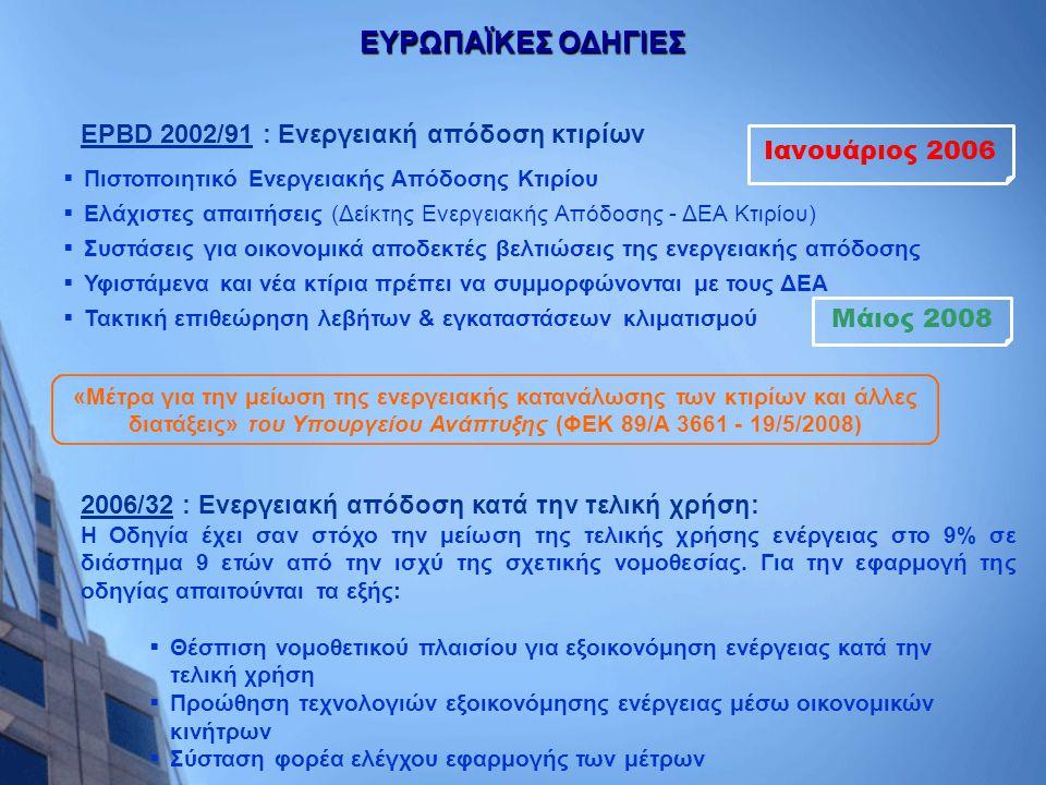 ΕΥΡΩΠΑΪΚΕΣ ΟΔΗΓΙΕΣ EPBD 2002/91 : Ενεργειακή απόδοση κτιρίων