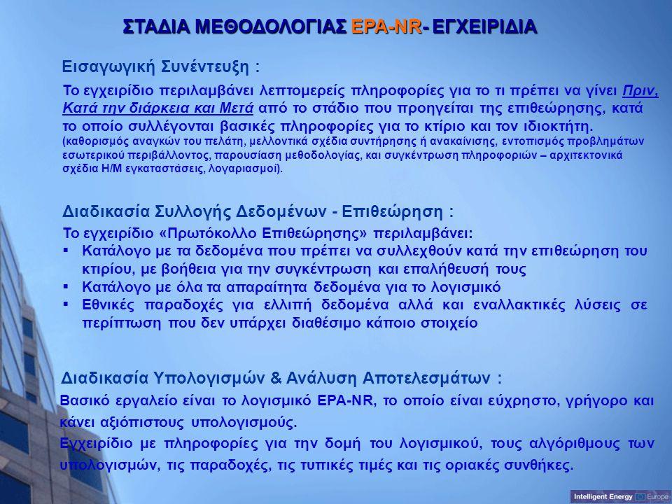 ΣΤΑΔΙΑ ΜΕΘΟΔΟΛΟΓΙΑΣ EPA-NR- ΕΓΧΕΙΡΙΔΙΑ