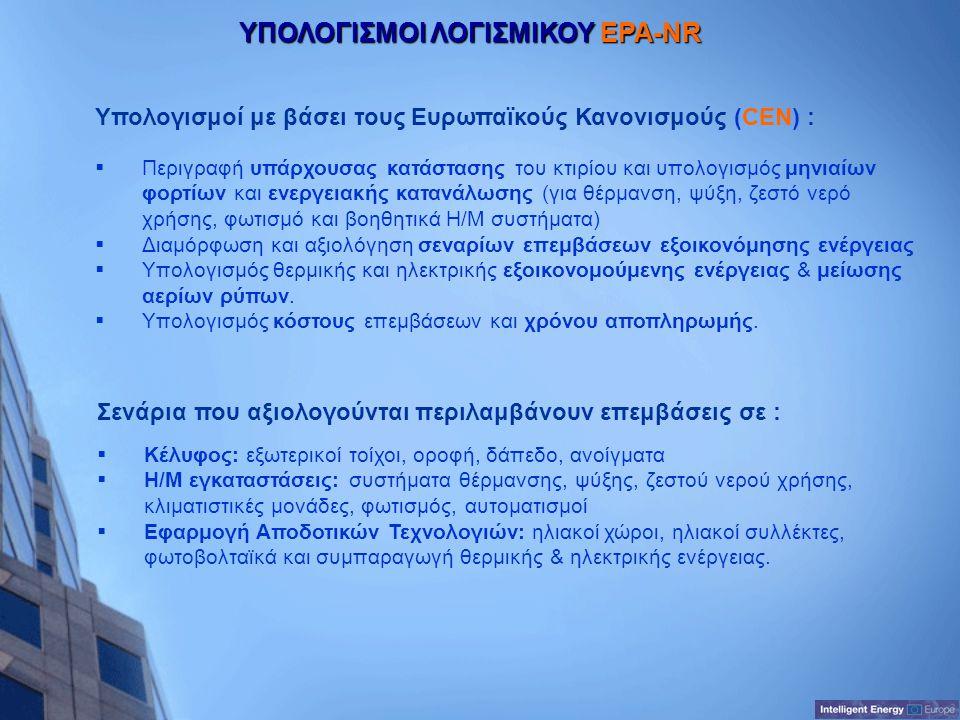ΥΠΟΛΟΓΙΣΜΟΙ ΛΟΓΙΣΜΙΚΟΥ EPA-NR