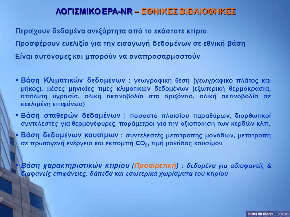 ΛΟΓΙΣΜΙΚΟ EPA-NR – ΕΘΝΙΚΕΣ ΒΙΒΛΙΟΘΗΚΕΣ