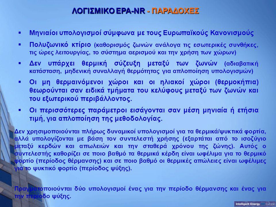 ΛΟΓΙΣΜΙΚΟ EPA-NR - ΠΑΡΑΔΟΧΕΣ