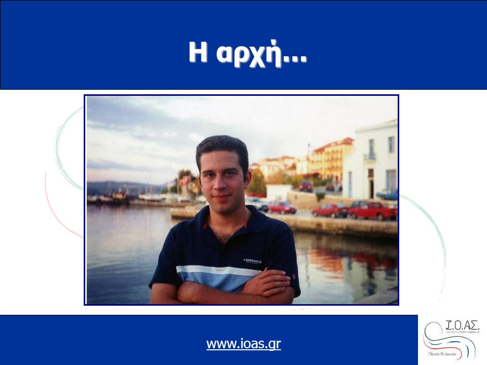 Η αρχή... www.ioas.gr