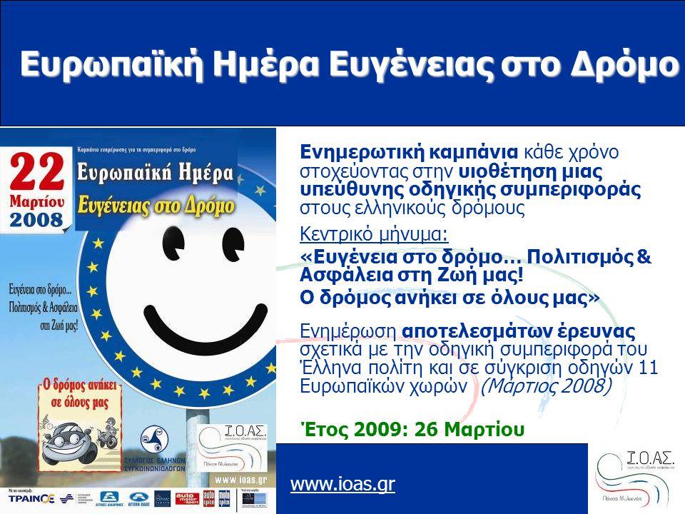 Ευρωπαϊκή Ημέρα Ευγένειας στο Δρόμο
