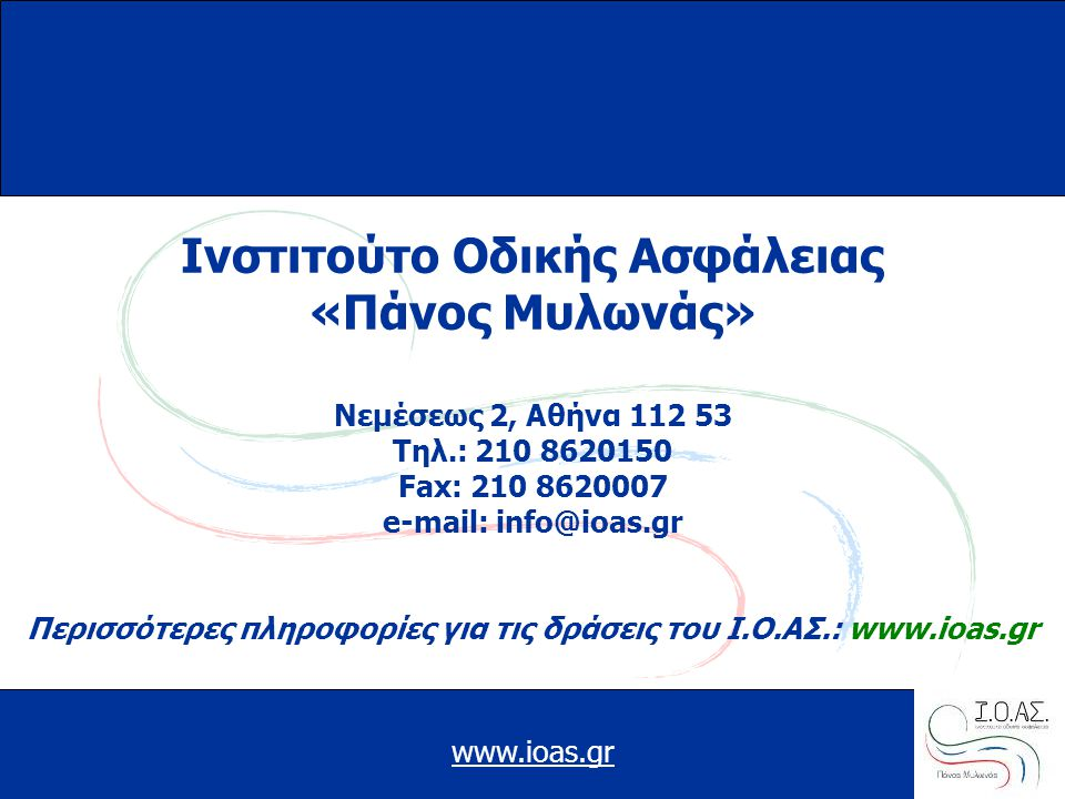 Ινστιτούτο Οδικής Ασφάλειας «Πάνος Μυλωνάς»