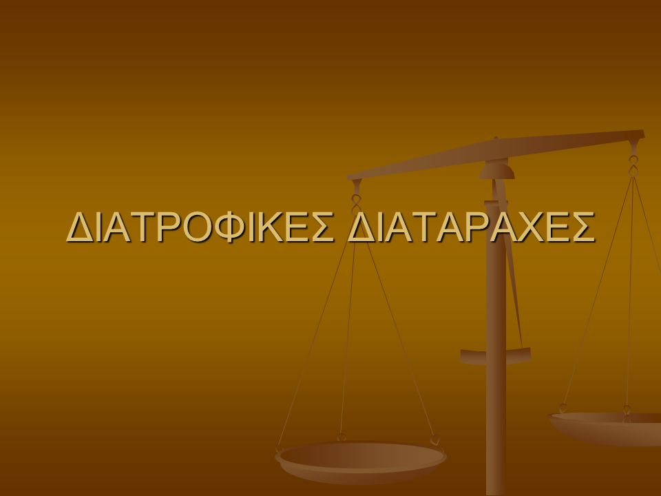 ΔΙΑΤΡΟΦΙΚΕΣ ΔΙΑΤΑΡΑΧΕΣ