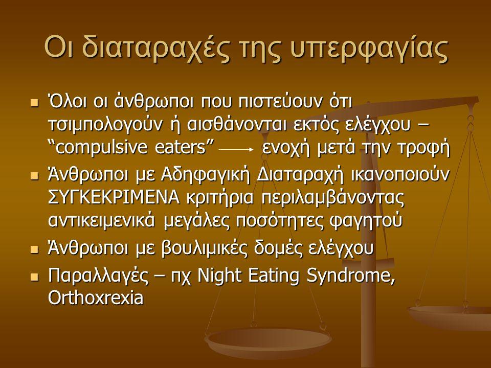 Οι διαταραχές της υπερφαγίας