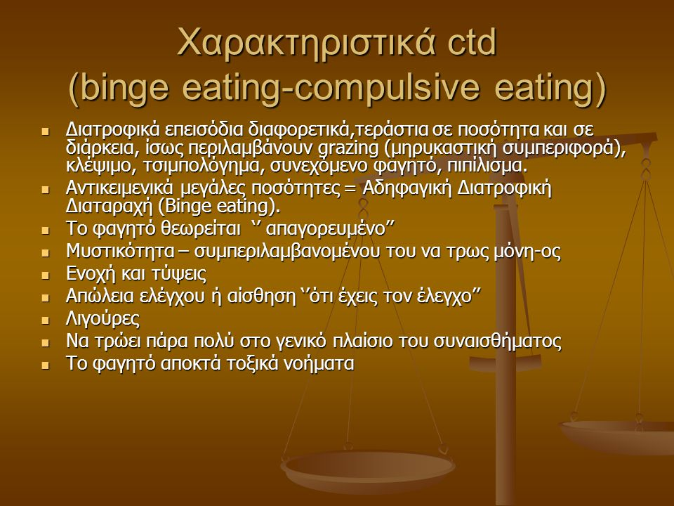 Χαρακτηριστικά ctd (binge eating-compulsive eating)