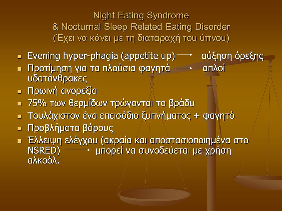 Night Eating Syndrome & Nocturnal Sleep Related Eating Disorder (Έχει να κάνει με τη διαταραχή του ύπνου)