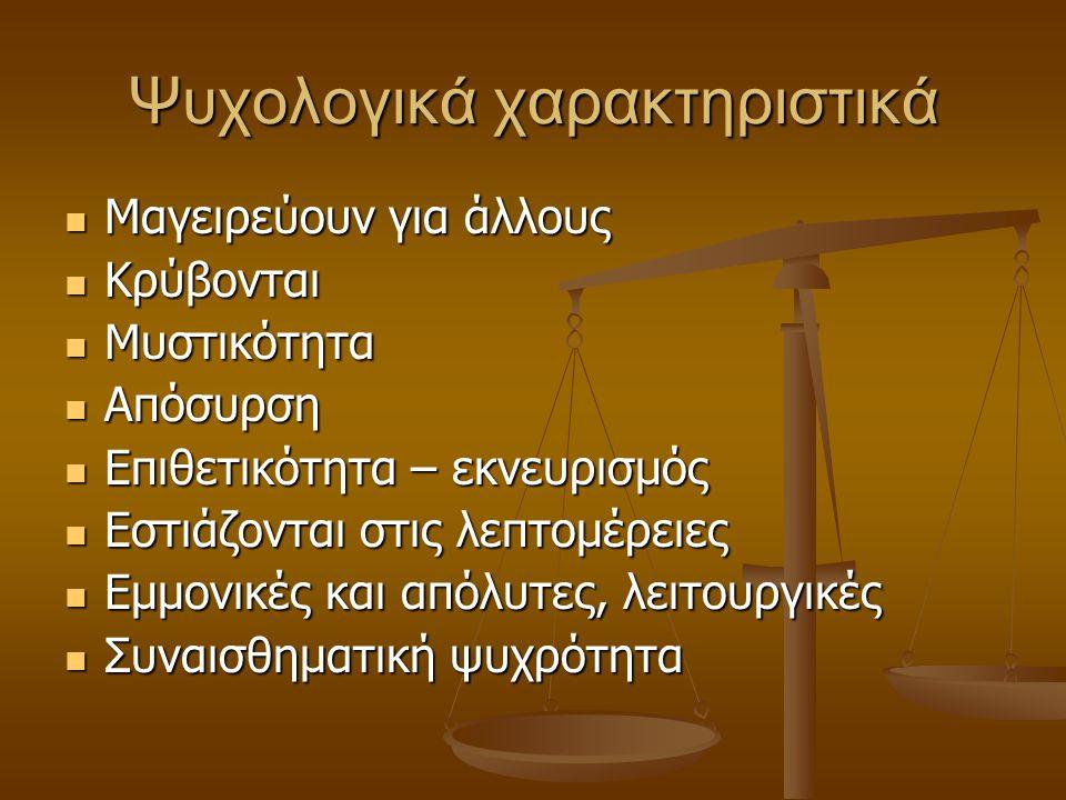 Ψυχολογικά χαρακτηριστικά