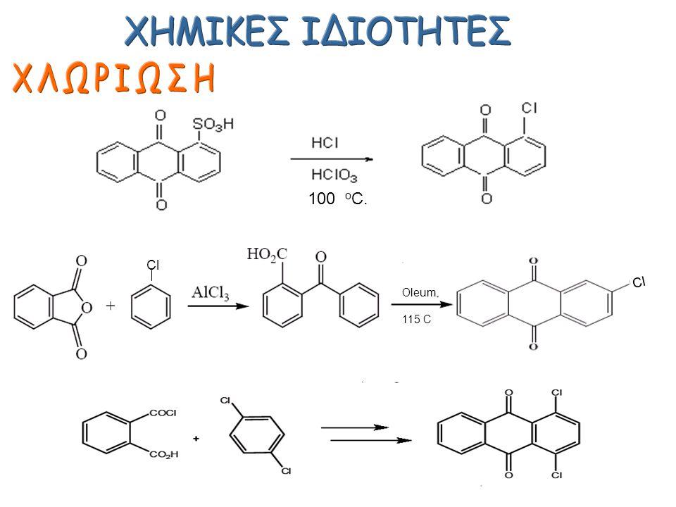 ΧΗΜΙΚΕΣ ΙΔΙΟΤΗΤΕΣ ΧΛΩΡΙΩΣΗ 100 oC. Cl Oleum 115 C CH3