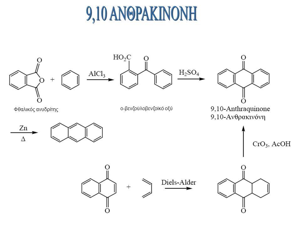 9,10 ΑΝΘΡΑΚΙΝΟΝΗ Φθαλικός ανυδρίτης ο-βενζοϋλοβενζοϊκό οξύ