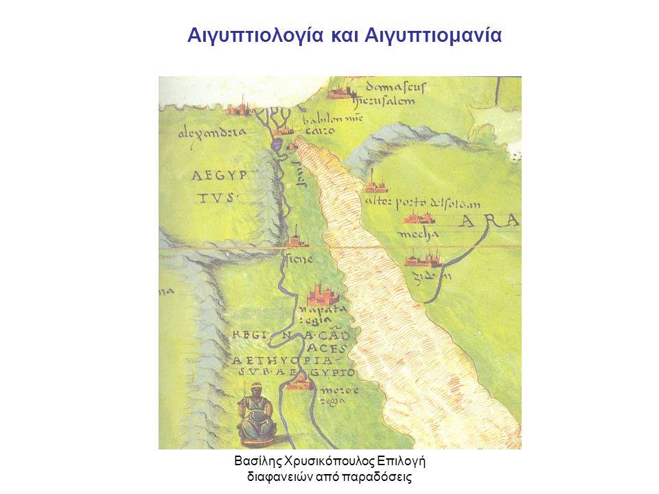Αιγυπτιολογία και Αιγυπτιομανία