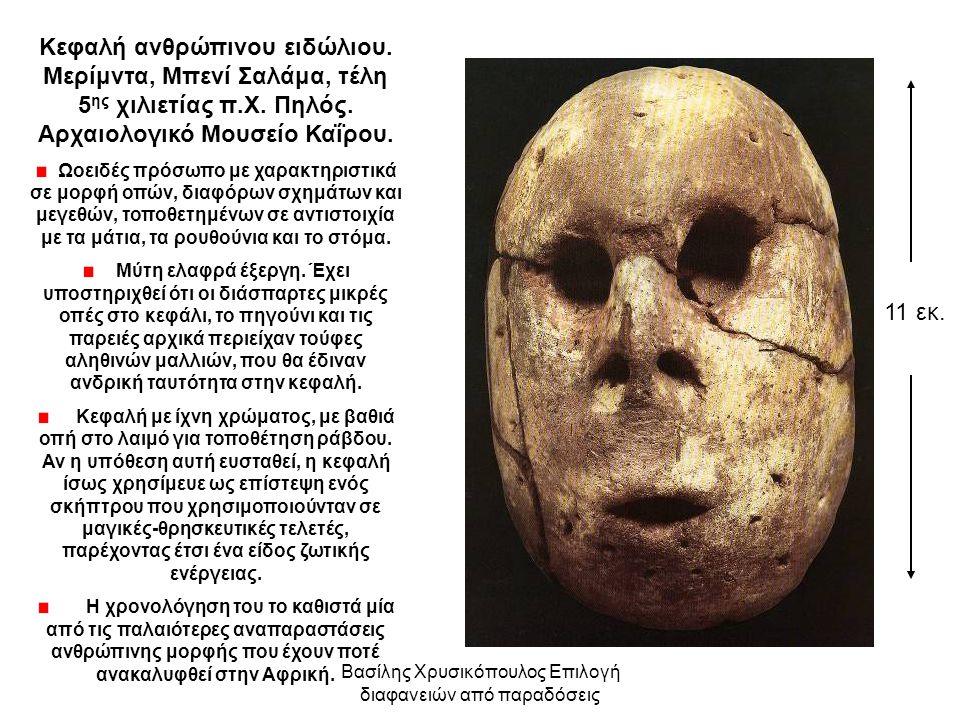 Βασίλης Χρυσικόπουλος