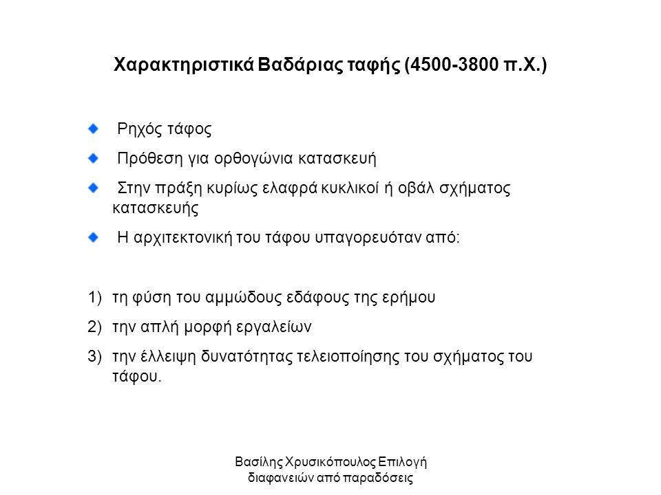 Χαρακτηριστικά Βαδάριας ταφής (4500-3800 π.Χ.)
