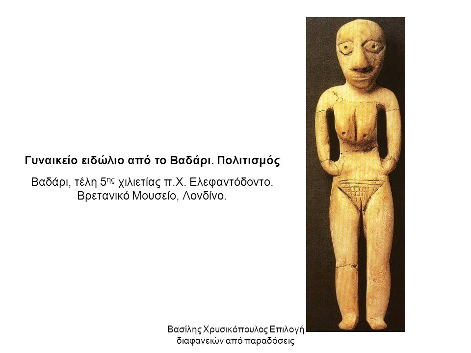 Γυναικείο ειδώλιο από το Βαδάρι. Πολιτισμός