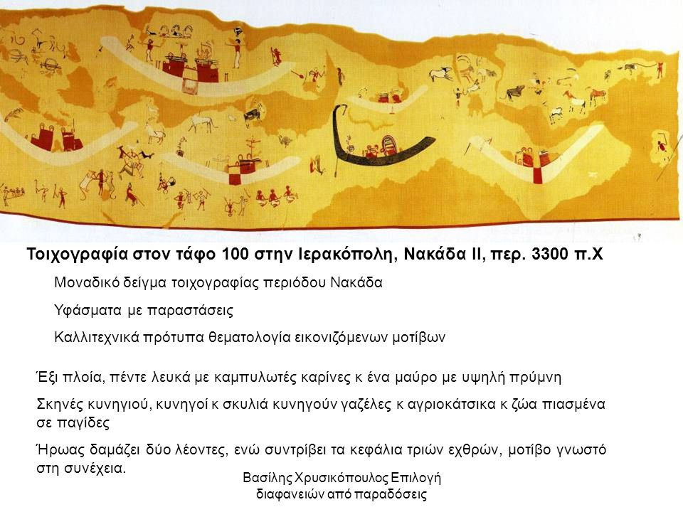 Τοιχογραφία στον τάφο 100 στην Ιερακόπολη, Νακάδα ΙΙ, περ. 3300 π.Χ.