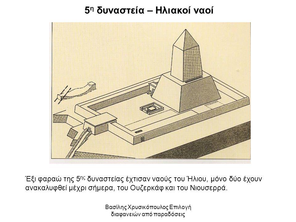 5η δυναστεία – Ηλιακοί ναοί