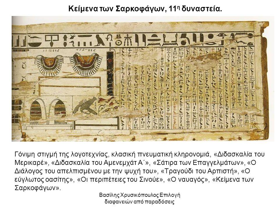 Κείμενα των Σαρκοφάγων, 11η δυναστεία.