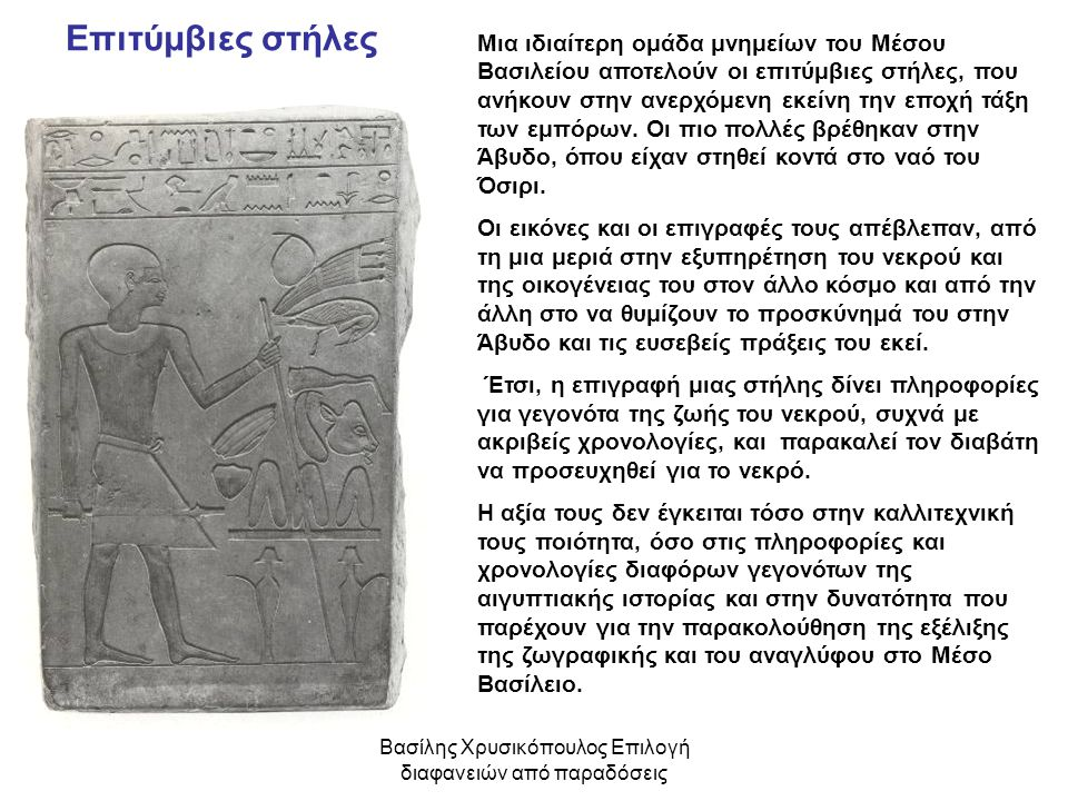 Βασίλης Χρυσικόπουλος Επιλογή διαφανειών από παραδόσεις