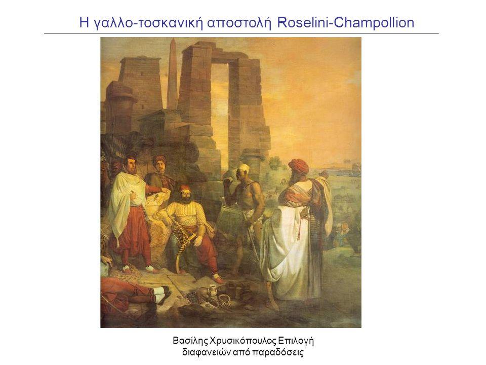 Η γαλλο-τοσκανική αποστολή Roselini-Champollion